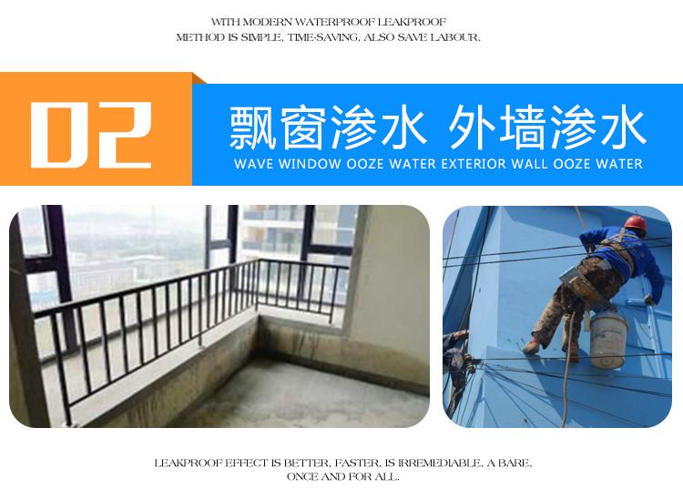 楼房外墙防水知识